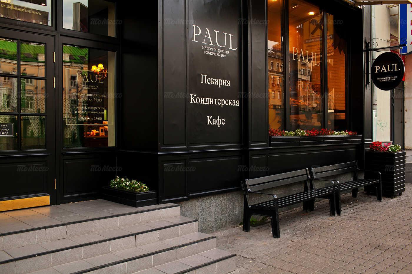 Меню кафе Paul на улице Арбат