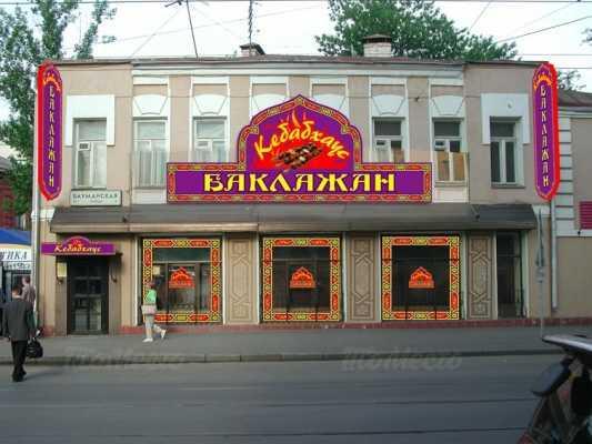 Меню бара Баклажан кафе (Baklazhan cafe) на Николоямской улице