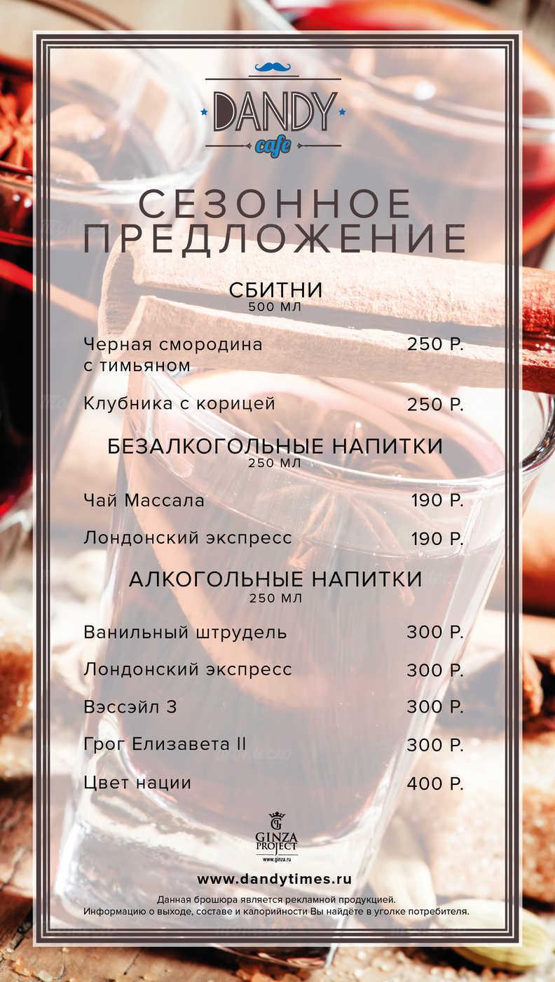Меню кафе, ресторана Dandy cafe by Artem Korolev на улице Новый Арбат