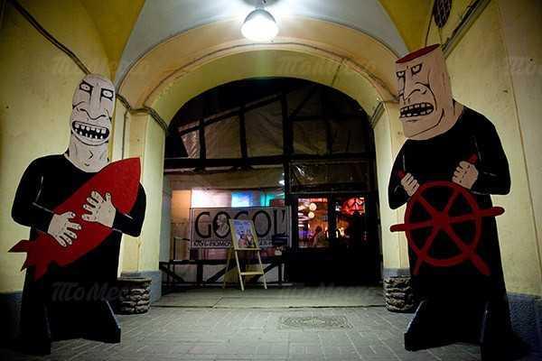 Меню ночного клуба Гоголь в переулке Столешников