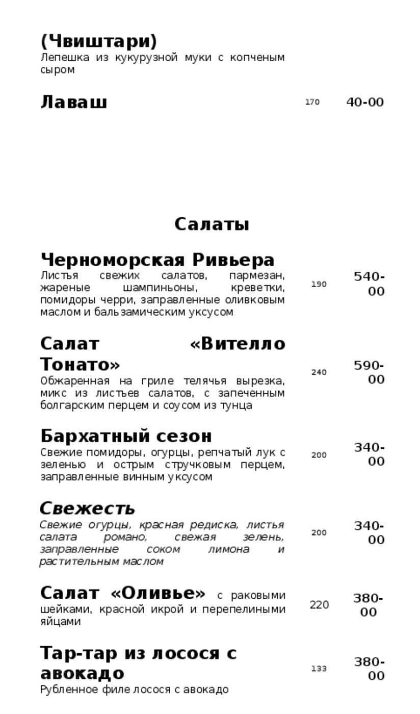 Меню ресторана Черноморская Ривьера на проспекте 60-летия Октября