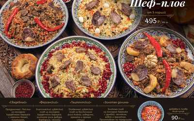 Банкетное меню ресторана Чайхана Павлин Мавлин на улице Профсоюзной фото 3