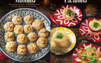 Банкетное меню ресторана Чайхана Павлин-Мавлин на Строителей фото 2