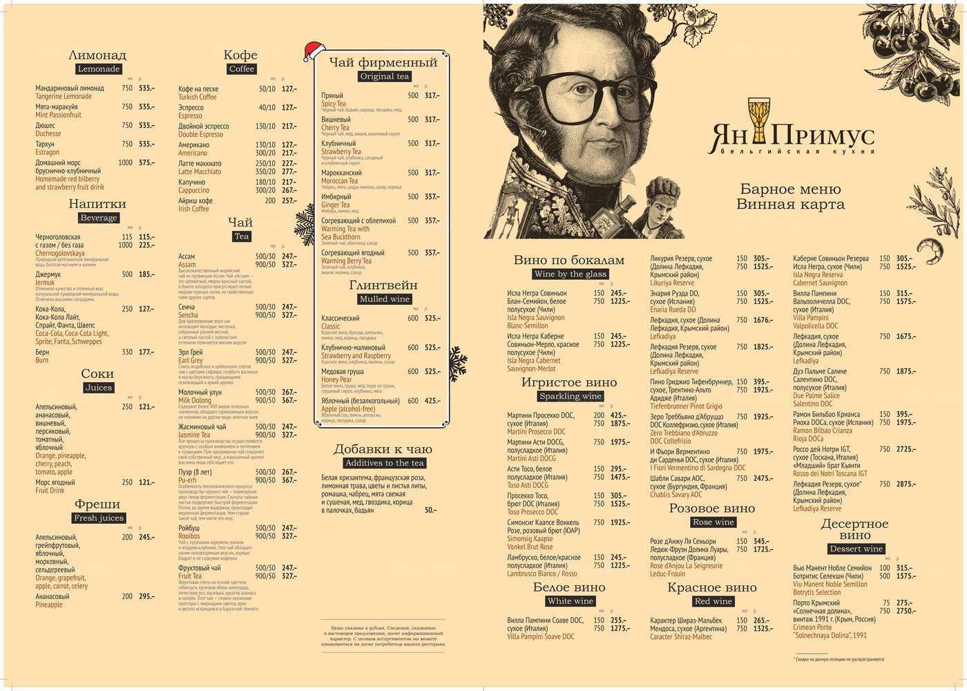 Меню пивного ресторана Ян Примус на проспекте Вернадского