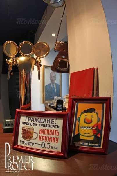 Меню бара, кафе СССР на Морской набережной