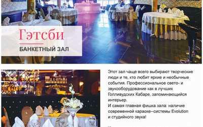 Банкетный зал ресторана Шаляпин на проспекте Просвещения фото 1
