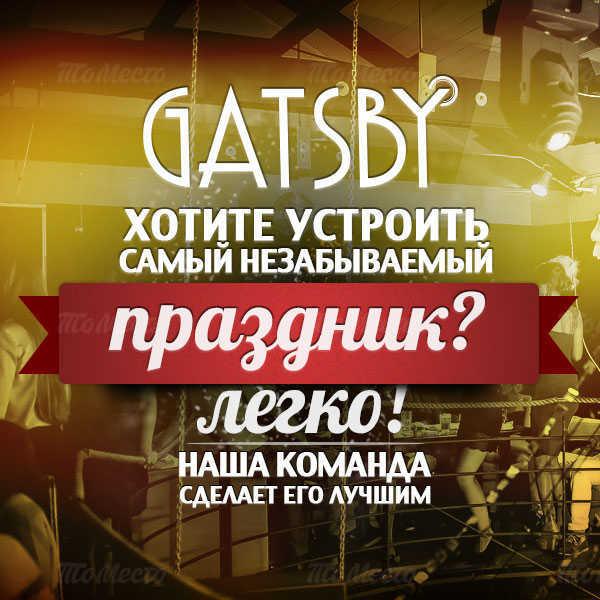 Меню ночного клуба, ресторана Летний (бывш. Гэтсби) (Gatsby by LeCo) в Петровской косе