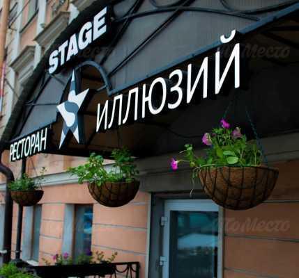 Меню ресторана STAGE Illusions на Университетской набережной