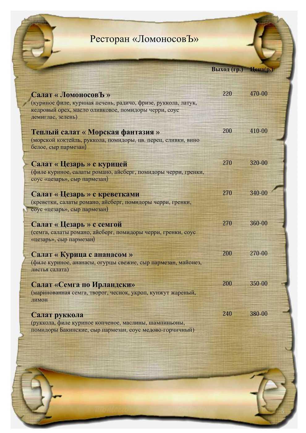 Меню ресторана ЛомоносовЪ (Ломоносов) на улице Строителей