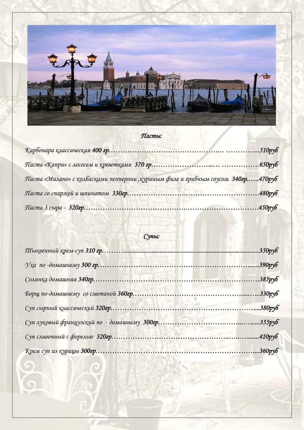 Меню ресторана Бергамо (Bergamo) на Конюшенной улице