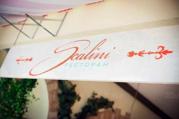 Меню ресторана Скалини (Scalini) на проспекте Энгельса