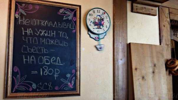 Меню кафе Жар-Птица на улице Профессора Попова
