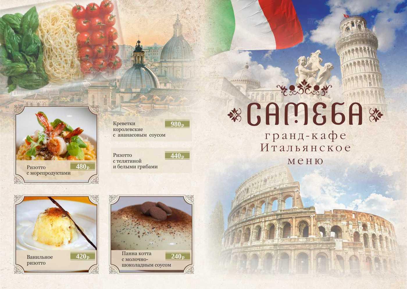 Меню кафе Самеба на Пулковской улице