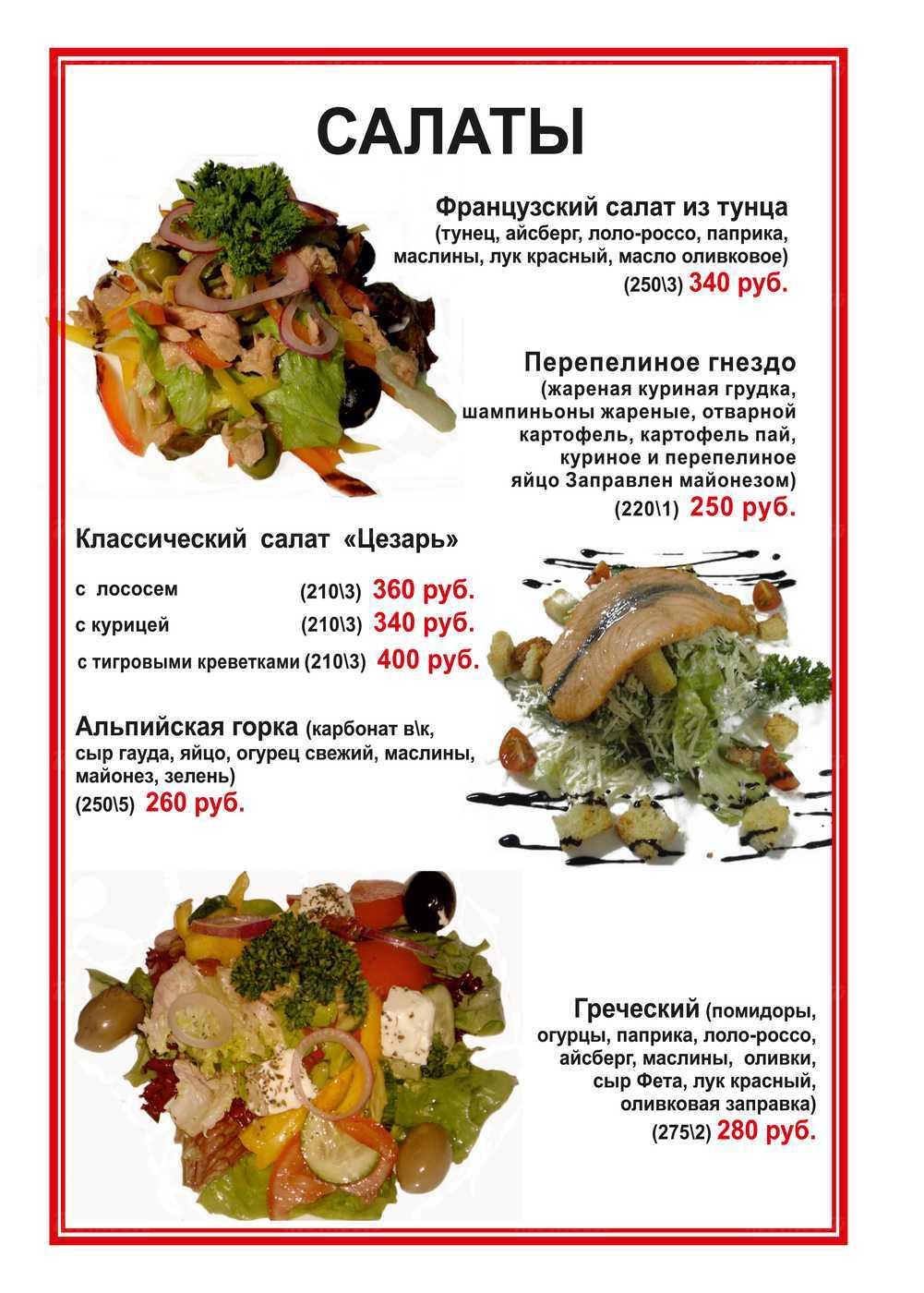 Меню бара, ресторана Кабачок на проспекте Просвещения