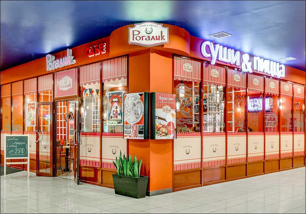 Меню кафе Рогалик на улице Савушкиной