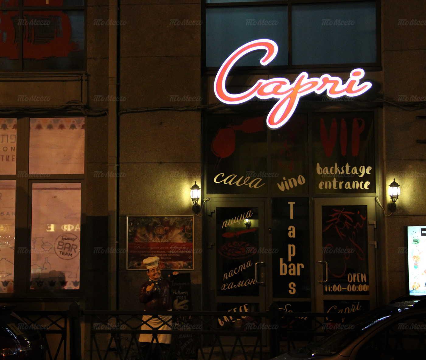 Меню ресторана Capri (Капри) на Загородном проспекте