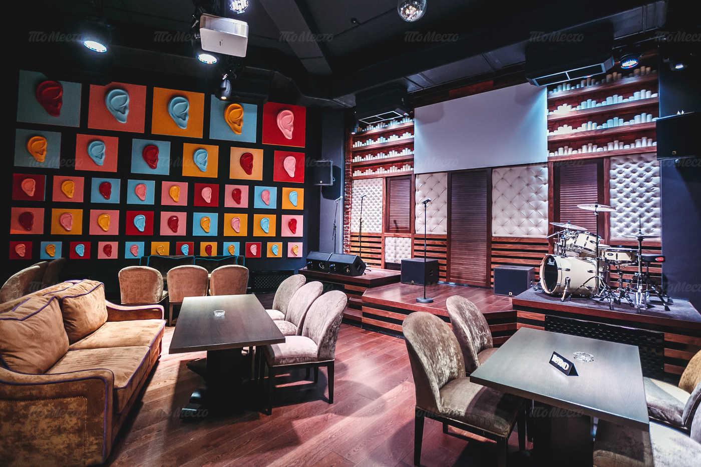 Меню бара, караоке клуба Karaoke Studio (Караоке студио) на улице Черняховского
