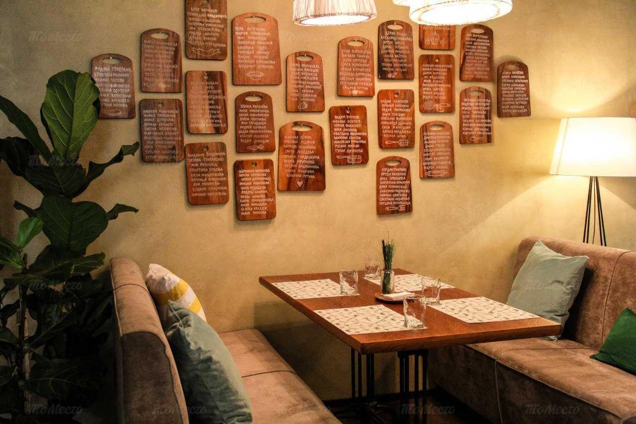 Меню ресторана Можно на улице Марата