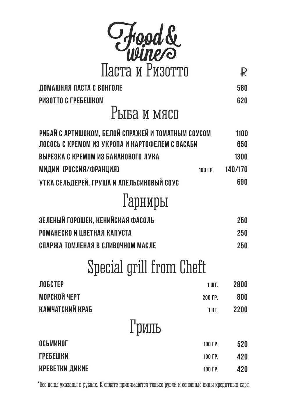 Меню ресторана Food&Wine на Рочдельской улице