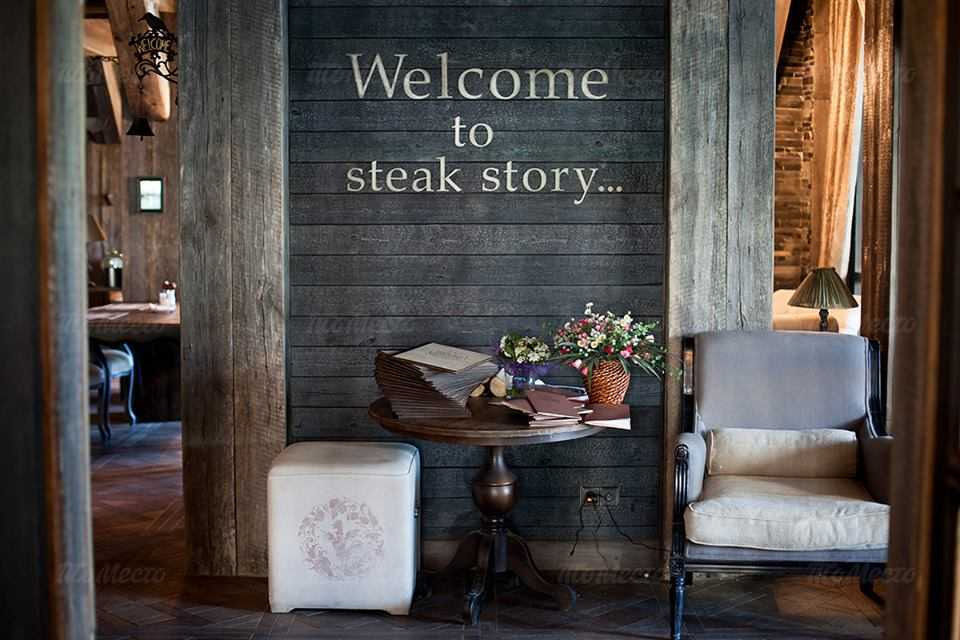 Меню ресторана, стейк-хауса Steak Story на улице Нахимовой