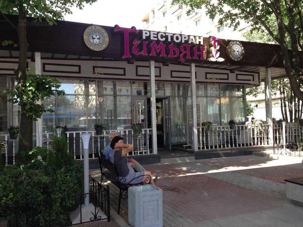 Меню ресторана Тимьян на Московском проспекте