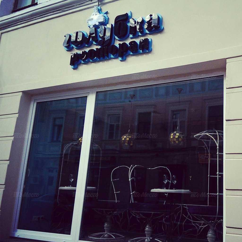 Меню ресторана Голубка на улице Покровка