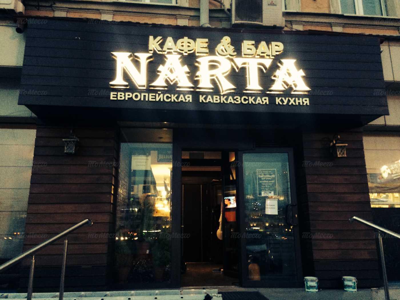 Меню бара, караоке клуба, кафе Нарта на Лесной улице