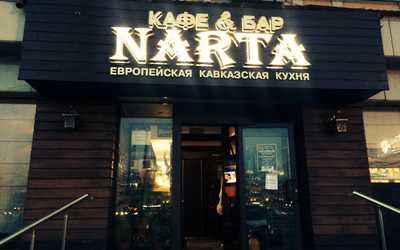 Банкетный зал бара, караоке клуба, кафе Нарта на Лесной улице