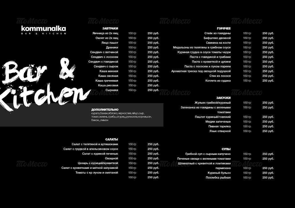 Меню бара, кафе Kommunalka & kitchen (Коммуналка) на Невском проспекте