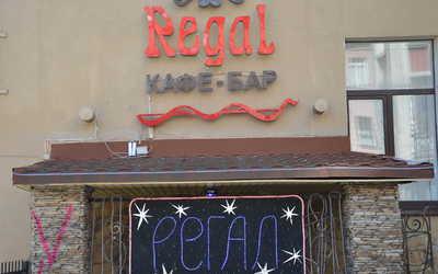 Банкетный зал бара, кафе Регал на Большой Пушкарской улице