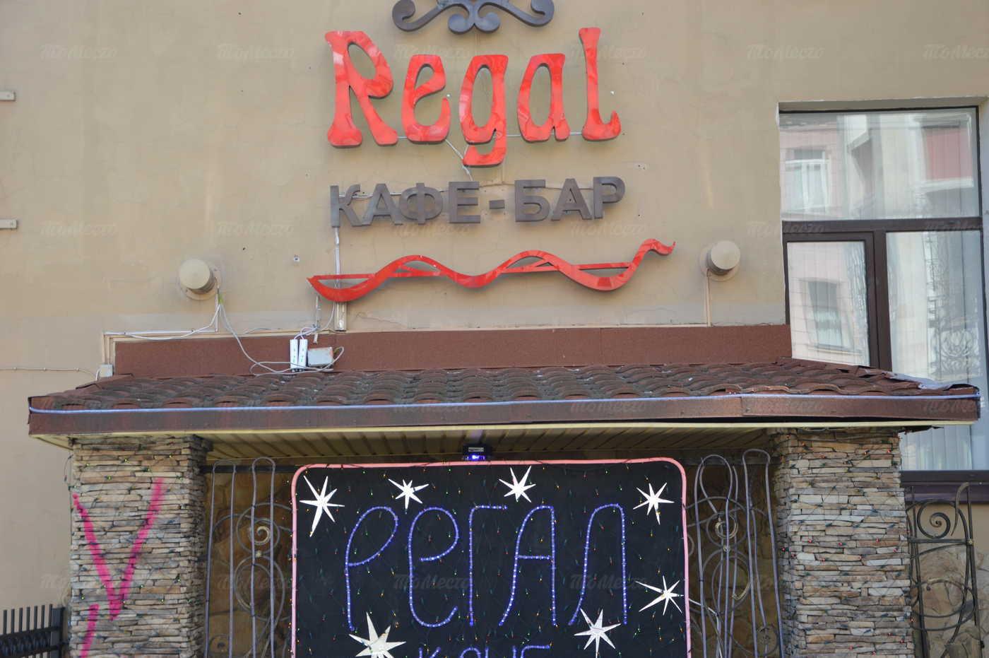 Меню бара, кафе Регал на Большой Пушкарской улице