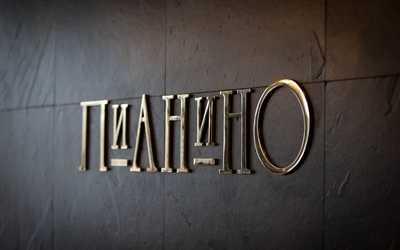 Банкетный зал ресторана Пианино на Новочеркасском проспекте