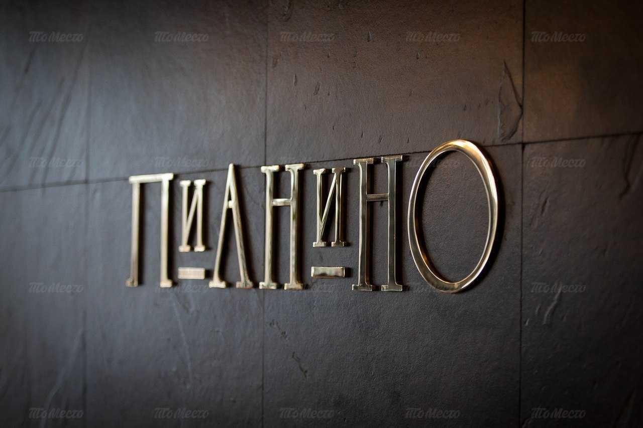 Меню ресторана Пианино на Новочеркасском проспекте