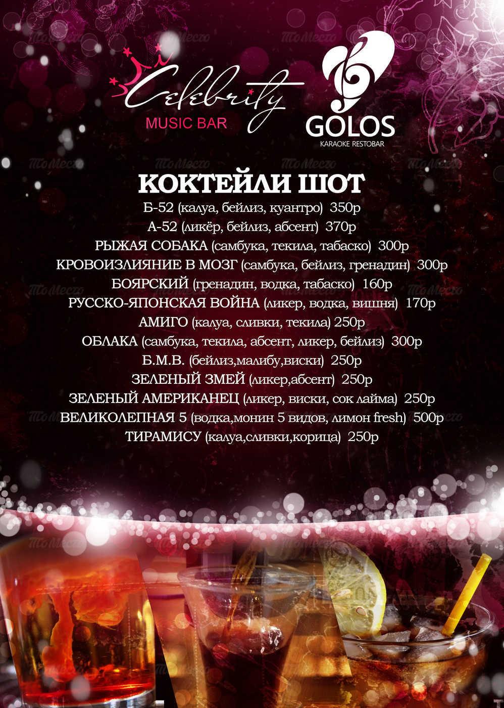 Меню бара, караоке клуба, ресторана Голос (Golos) на Бухарестской улице
