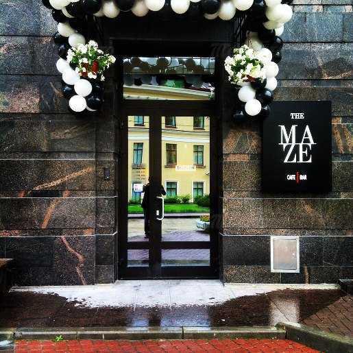 Меню бара, кафе The Maze на Парадной улице
