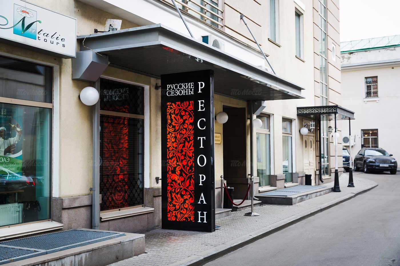 Меню ресторана Русские Сезоны на Страстном бульваре