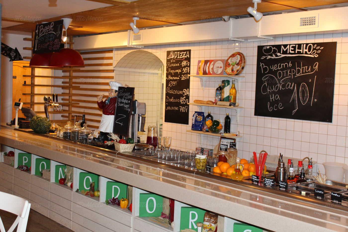 Меню ресторана POMODORS (Помодорс) на Садовой улице