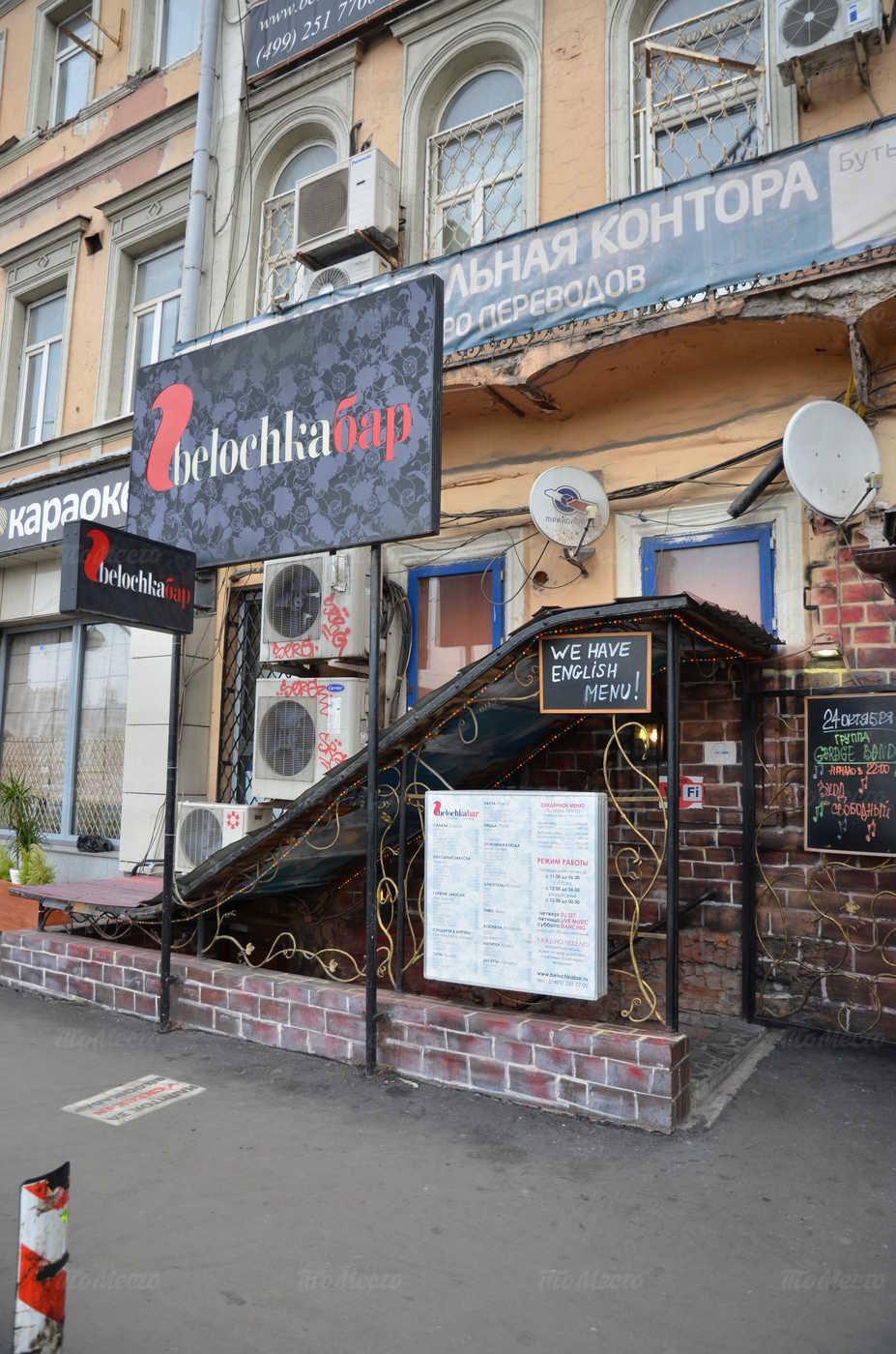 Меню бара Belochkaбар (Белочкабар) на Лесной улице