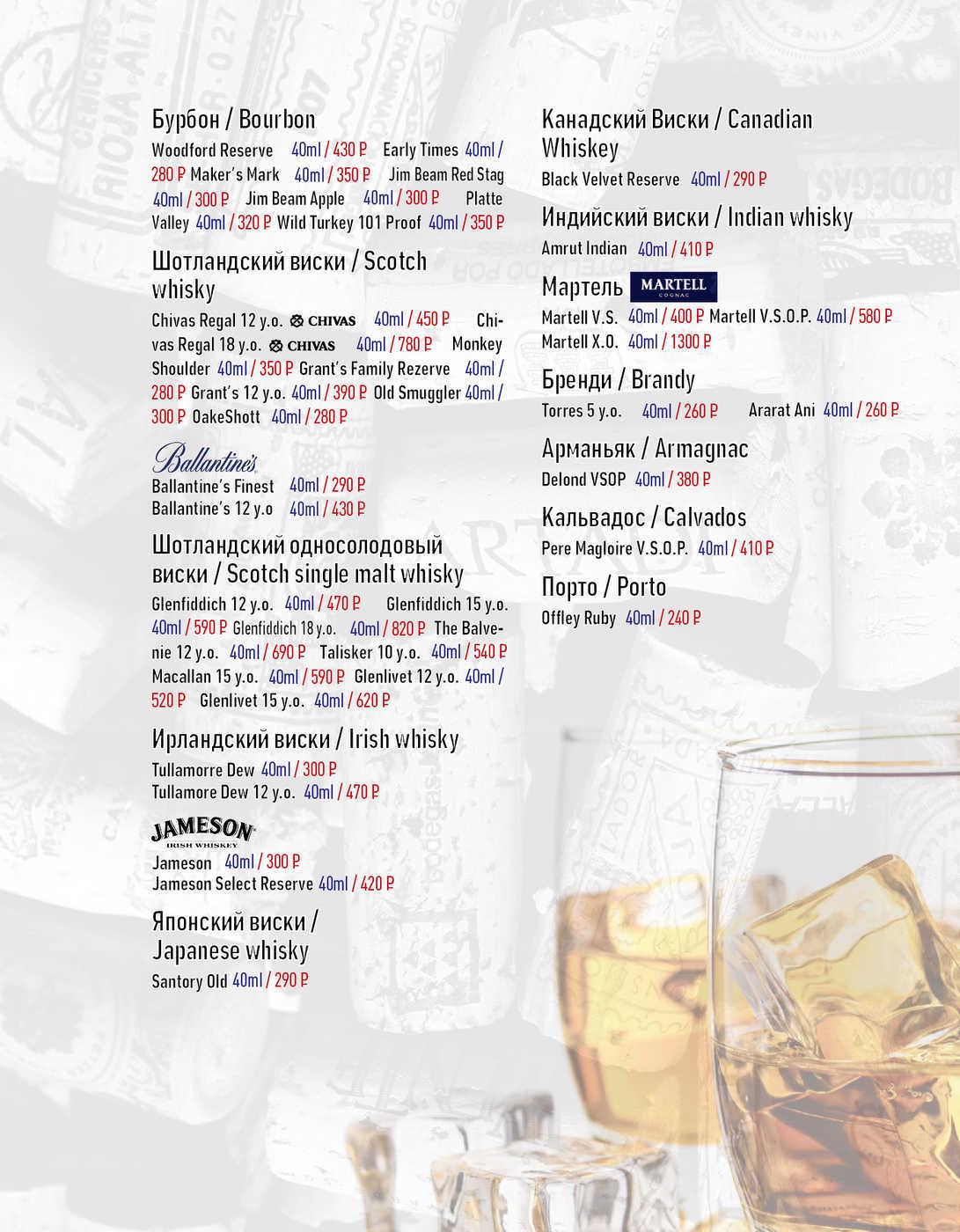 Меню бара The Standard Bar (Cтандарт Бар) в Златоустинском Большом переулке