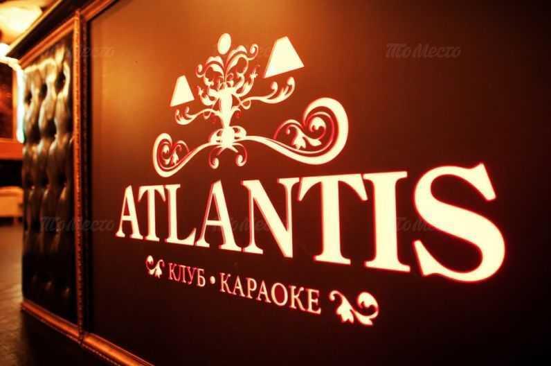 Меню караоке клуба Атлантис (Atlantis) на Балаклавском проспекте