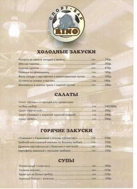 Меню бара RINO (Рино) на проспекте Королёва