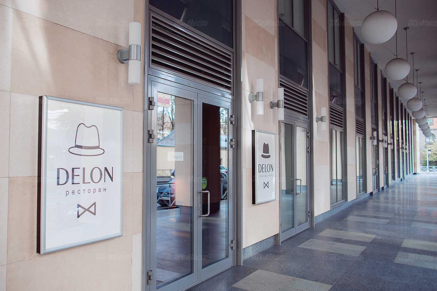 Меню ресторана Delon (Дэлон) на Корпусной улице