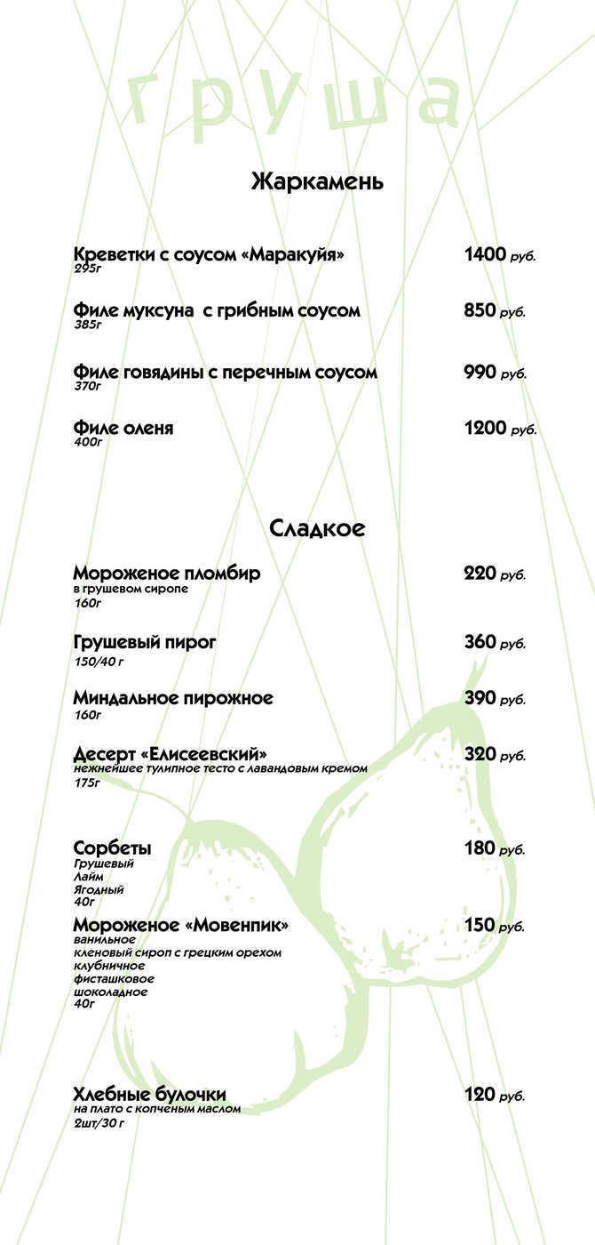 """Меню ресторана Гастрономическое Ателье """"Груша"""" на улице Новаторов"""
