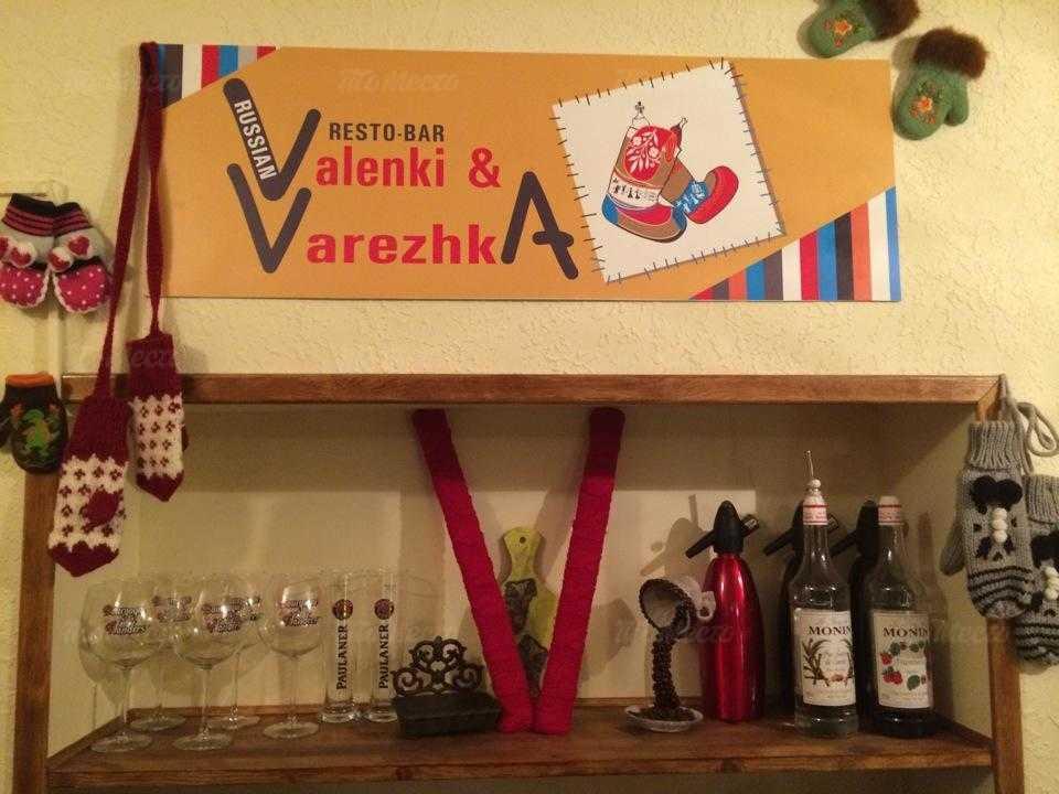 Меню ресторана Валенки и Варежка (Valenki & Varezhka) на Большой Конюшенной улице