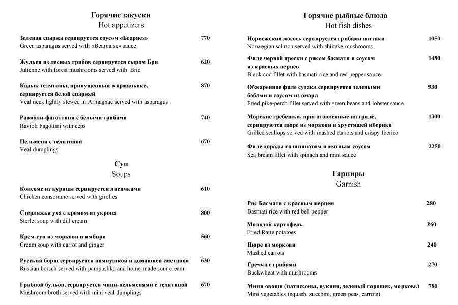 Меню ресторана Российское географическое общество на Новой площади
