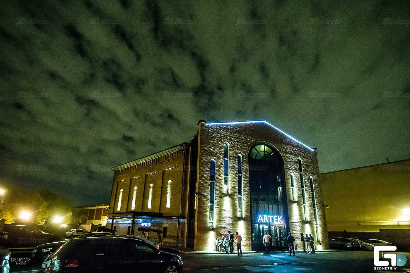 Меню ночного клуба Артек на улице Черняховского