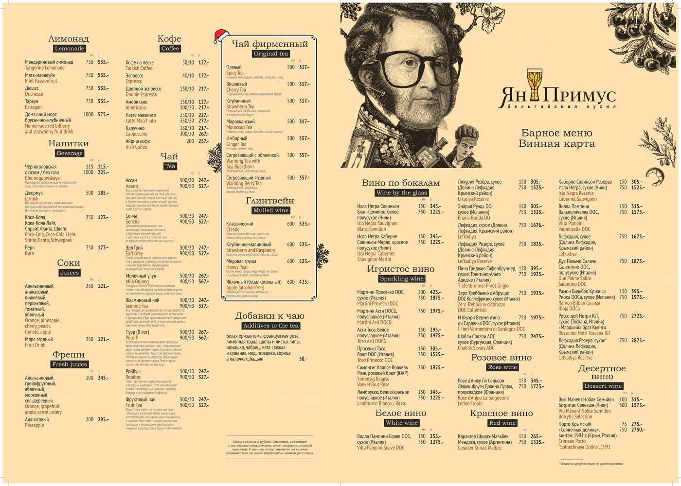 Меню пивного ресторана Ян Примус на Снежной улице