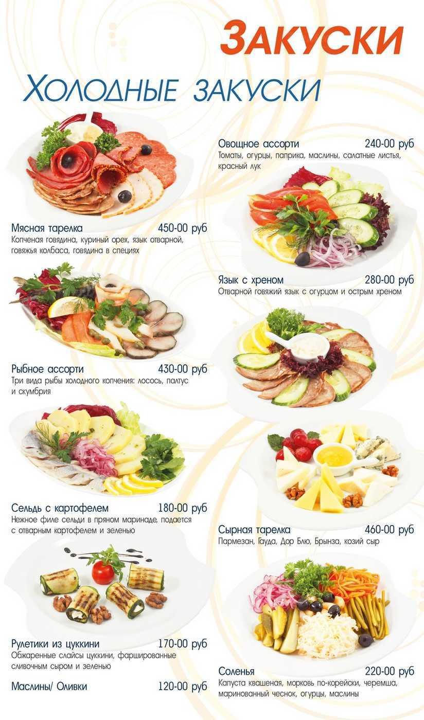Как сделать меню для ресторана фото 841