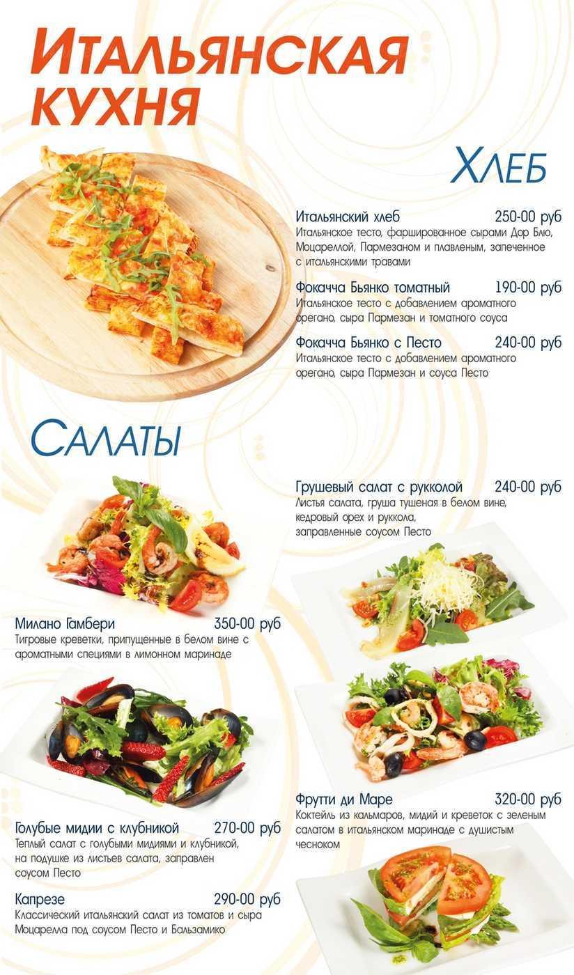Европейская кухня меню рецепты
