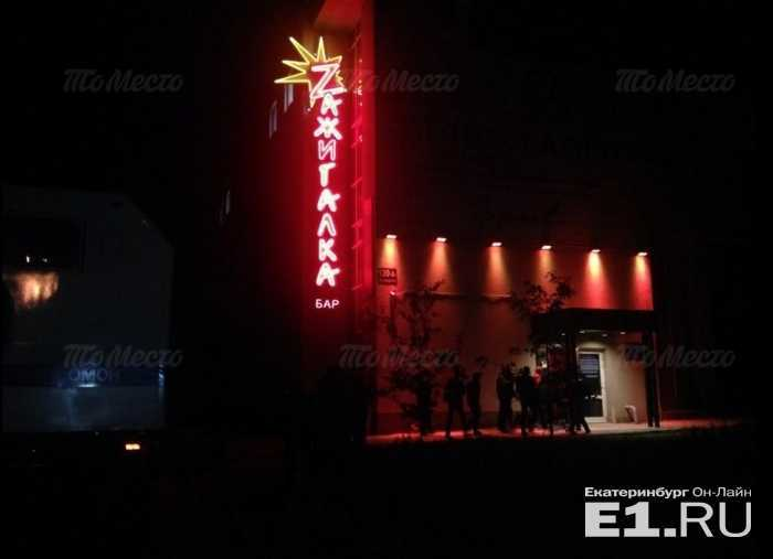 Меню ночного клуба Зажигалка на улице 8 Марта